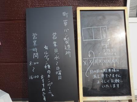 3-町草パン製造所P6200713