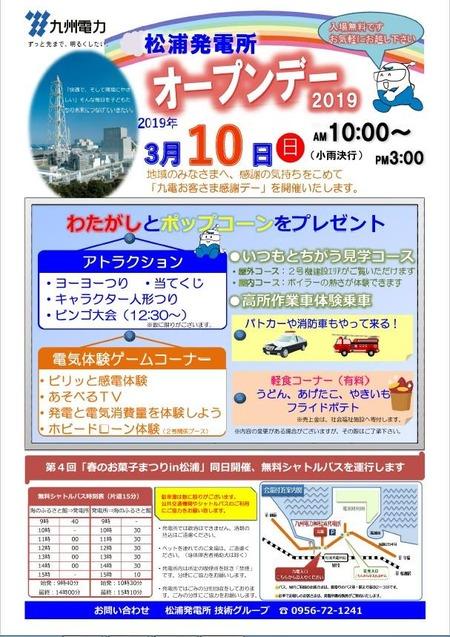 松浦発電所オープンデータ