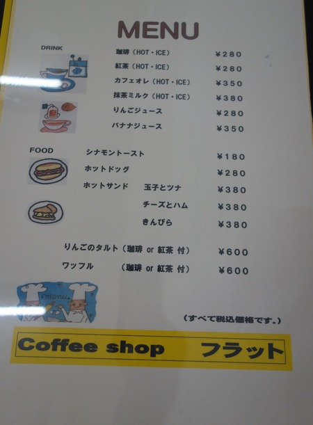 10−コーヒーショップ フラットDSC00639