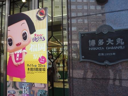 3-チコちゃんに叱られる! 福岡祭りP9159220