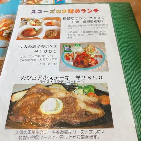2021.08.24 大村市 須古珈琲スコーコーヒーIMG_5927