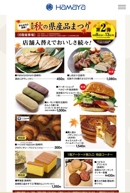 2021.08.31 長崎浜屋 秋の県産品まつりIMG_6058