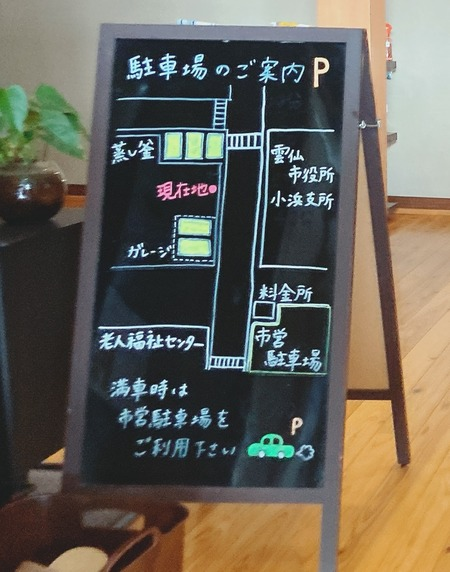 2021.06.22 小浜温泉 蒸気屋IMG_1872 - コピー