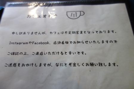 8−カフェ オモテDSC08033