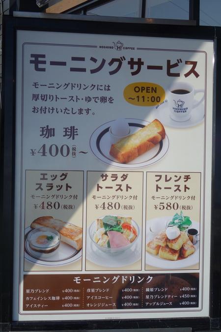 4−星乃珈琲店DSC02915