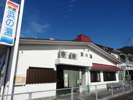 5-浜の湯DSC00369