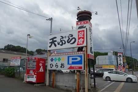 4−天ぷらひらおDSC09382