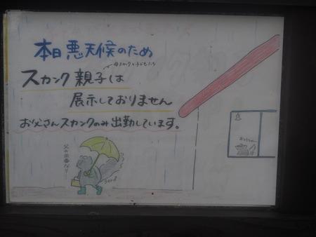 2021.07.04長崎バイオパークP7038362