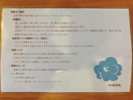 2021.06.22 小浜温泉 蒸気屋IMG_1980 - コピー