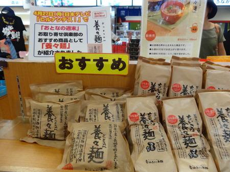 12−養々麺DSC09981