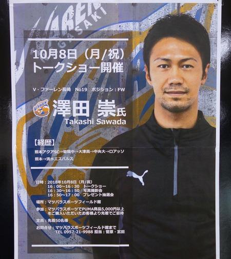 1-澤田 崇DSC04866 - コピー-