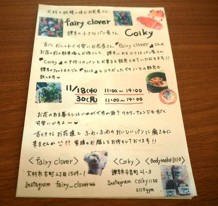 16-8-諫早市永昌町 coiky 3110 PB130233