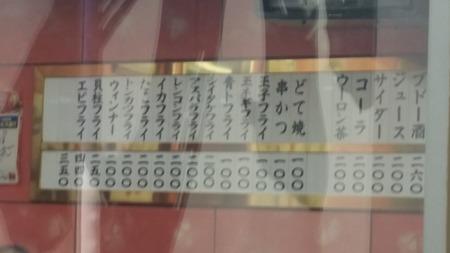 9−大阪てんぐ20160911_114048