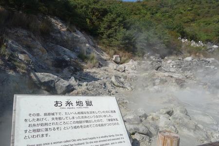 15-お糸地獄DSC00399