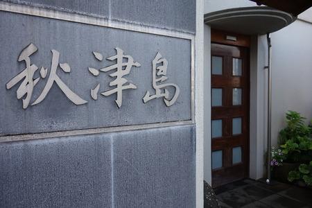 2-秋津島DSC02974