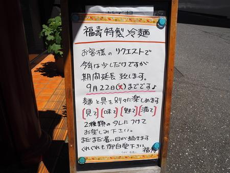 15-長崎市新地町 中華料理 福寿P8290990