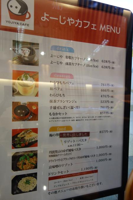 6--よーじやカフェSC03670