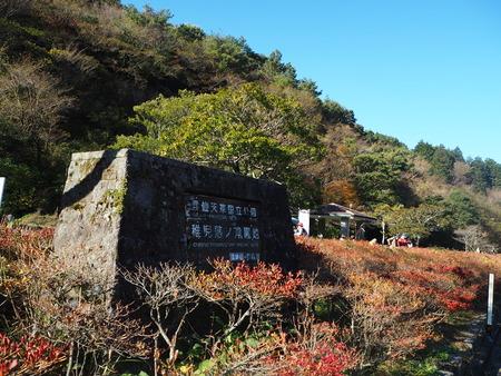 6-雲仙温泉ガストロノミーウォーキングPB140285