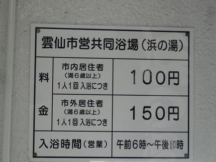 7-浜の湯DSC00373