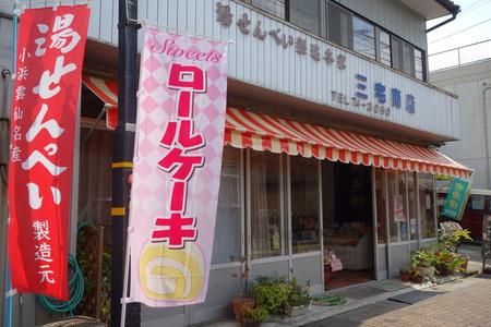 4-小浜町三宅商店DSC00925