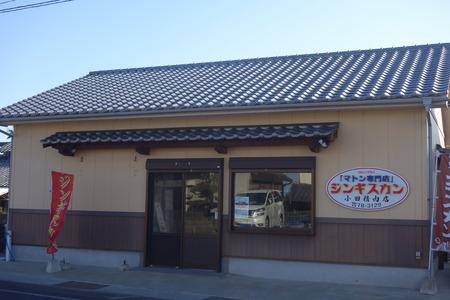6−小田精肉店DSC00092