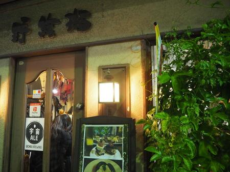 14-諫早駅前バル 野絵瑠PA252682