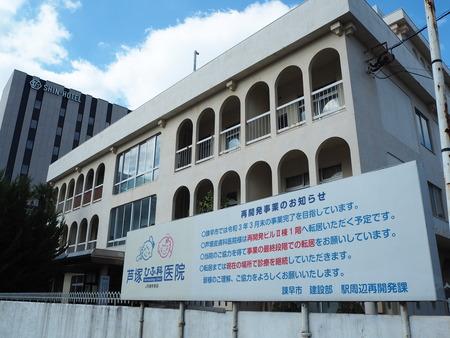 4−諫早駅 芦塚ひふ科医院PB103124