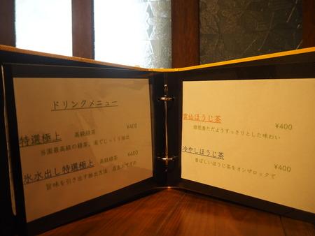 15-雲仙市瑞穂町 ぽっぽや茶葉P3284766