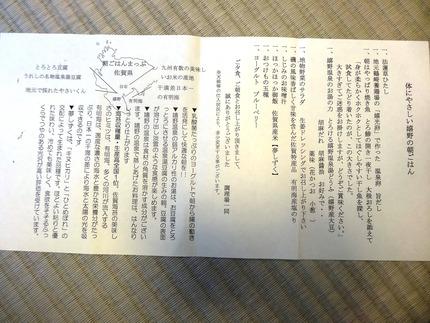 31-嬉野敷島DSC03972