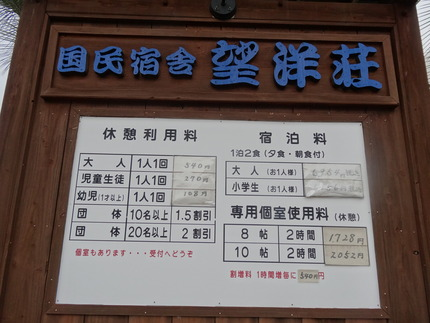 5-小浜温泉望洋荘DSC08932