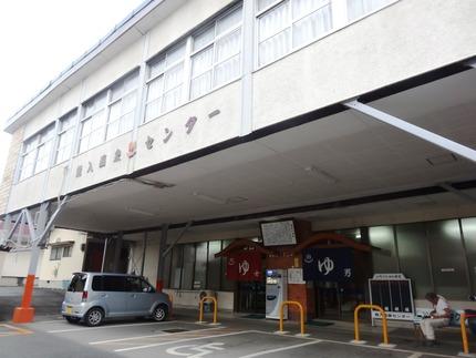 6-熊入温泉センターDSC02043