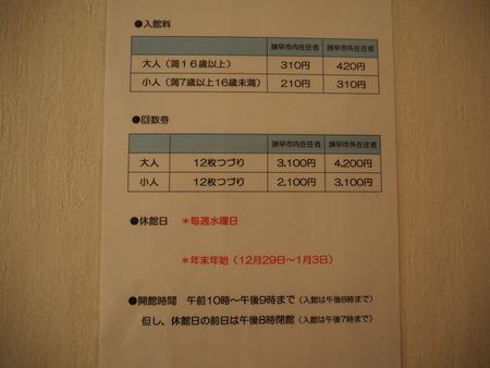 6-小長井健康センターPC122231