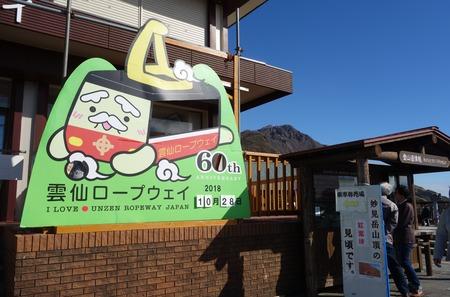 17-雲仙仁田峠DSC07660