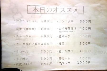 9-大村市 蛤亭DSC07984