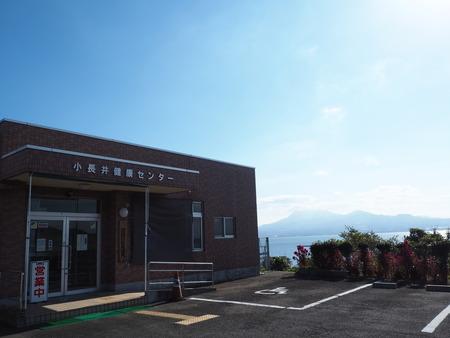 6-小長井健康センターPC122208