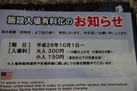8−四明荘DSC00755