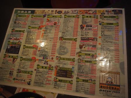 8-5-薄利多賣半兵ヱ 長崎観光通店P9181648