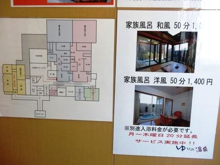 9-ゆりの温泉DSC00161
