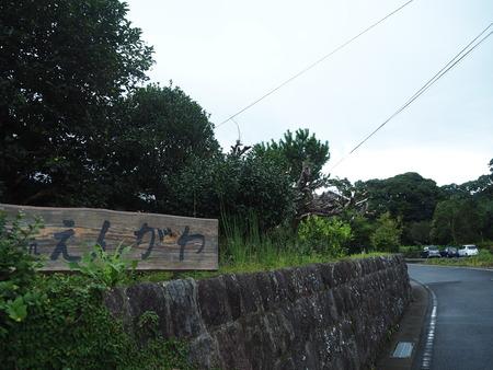 7-雲仙市南串山 enfant アンファンパンP8280802