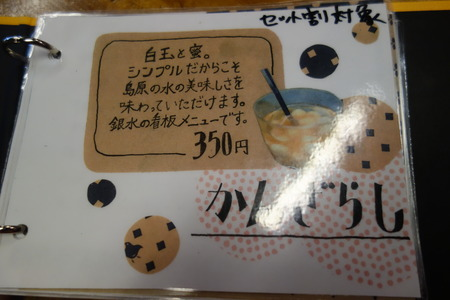15−島原 銀水DSC09351