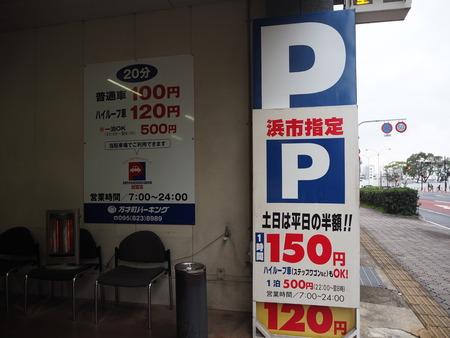 9-万才町パーキングP1120693