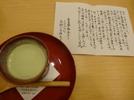 16-嬉野敷島DSC03949