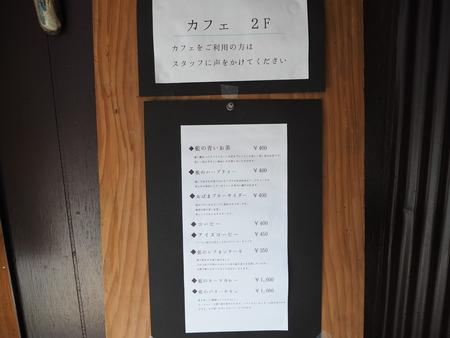 15-雲仙市小浜町 アイアカネ商店P6230996