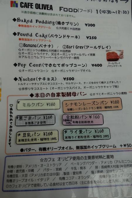 9-カフェ オリビアDSC04518