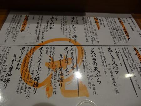 8−根室花まるDSC08307