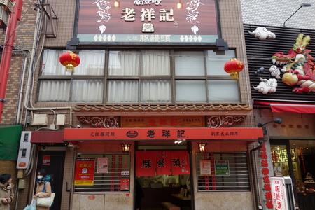 10-老祥記DSC03115