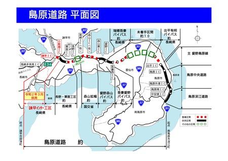 島原道路2