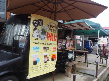 4-生タピオカ専門店 PAL+ P8227249