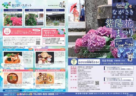 紫陽花まつり1