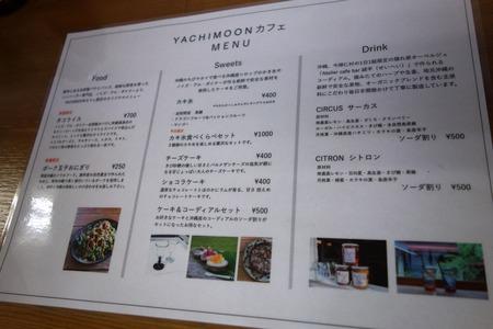 6-yachimoonカフェDSC01228